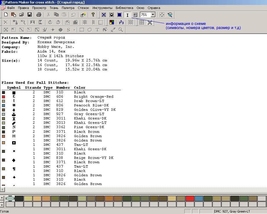 Программы для создания схем вышивки Скачать бесплатно Pattern...  Скачать - скачать pattern maker русификатор 563155...